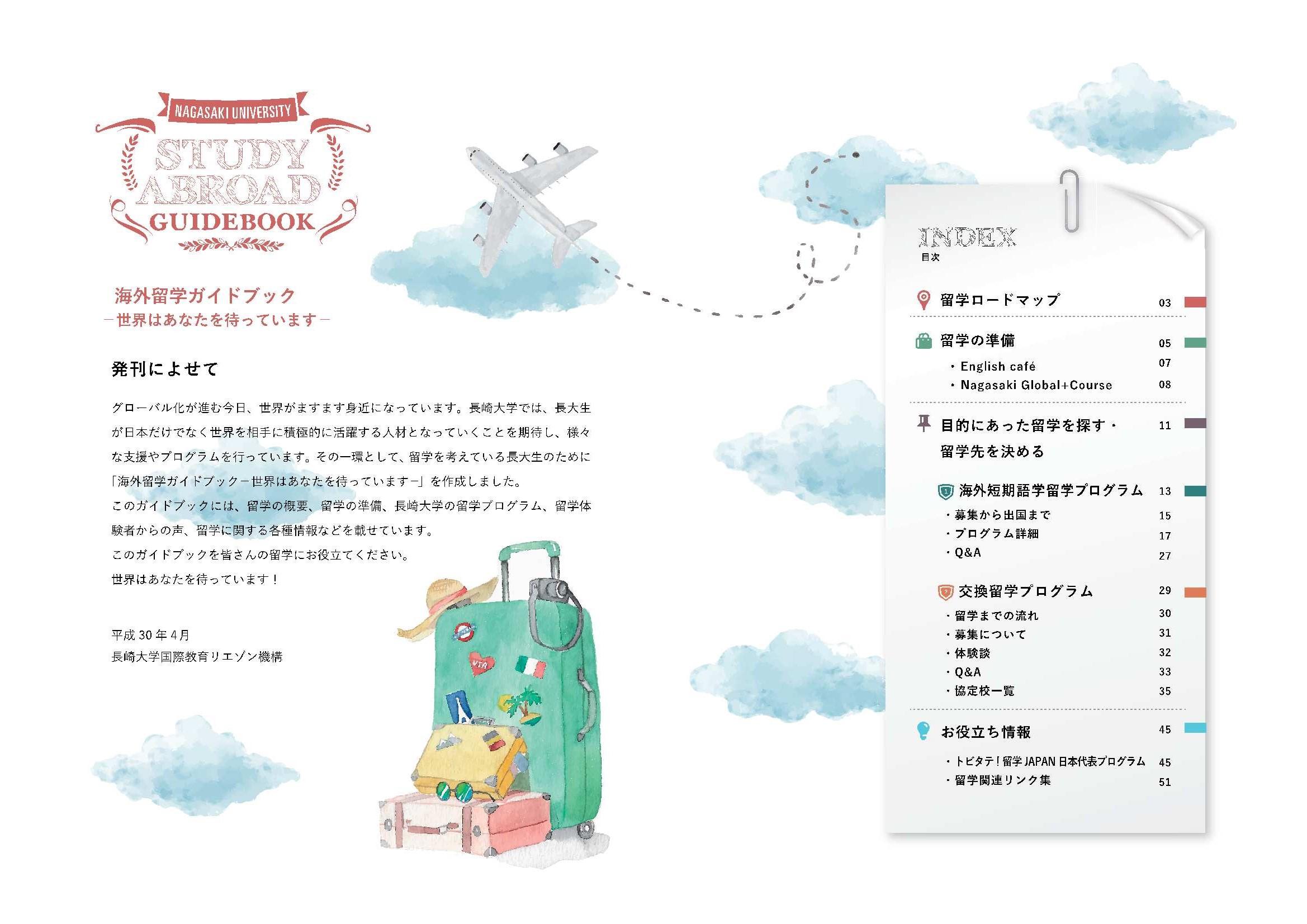 kaigai_guidebook